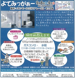 aqua.s@alto.ocn.ne.jp_20120905_175058_001.jpg
